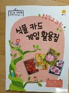 초등학교 과학 식물 카드 게임 활용집