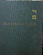 김은영 매듭 - TRADITIONAL KNOTS - 전통공예 - -초판-절판된 귀한책-아래사진참조-새책수준-