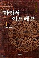 마법서 이드레브 1-17 완 ☆북앤스토리☆