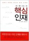 대한민국 핵심인재 - 21세기 인재의 조건과 성공 노하우 1판 1쇄