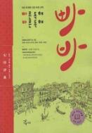 빠른독해 바른독해  구문독해 (2007 개정교육과정) (어휘암기장/CD 포함)