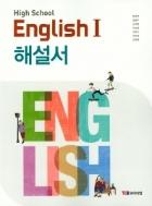 YBM 해설서 (자습서) 고등 영어1 HIGH SCHOOL ENGLISH 1 (박준언) / 2015 개정 교육과정