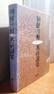 조선일보 명사설집 /1980~1989년