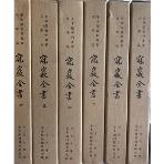 관암전서 1~6 전6권 완질 영인본