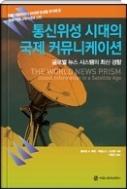 통신위성 시대의 국제 커뮤니케이션 - 글로벌 뉴스 시스템의 최신 경향 초판 1쇄
