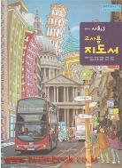 (새책) 8차 중학교 교사용지도서 사회 3 교사용 지도서 (천재 김창환)