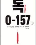 독 O-157 1-2-로빈 쿡