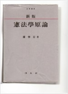 헌법학원론 - 1996년판