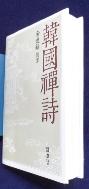 한국선시 [상현서림]  /사진의 제품  ☞ 서고위치:MH 3  * [구매하시면 품절로 표기됩니다]