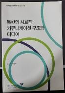 북한의 사회적 커뮤니케이션 구조와 미디어
