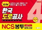 2019 하반기 All-New NCS 한국도로공사 직업기초능력평가 봉투모의고사 4회분