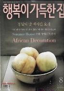 행복이 가득한 집 2003년-8월호 (신234-5)