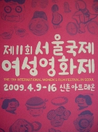 제11회 서울국제여성영화제