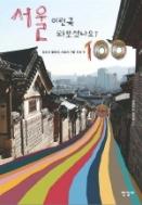 서울 이런곳 와보셨나요? 100