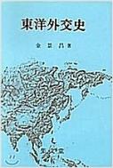 동양외교사 (1989년 4판)