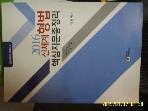 우리아카데미 / 2016대비 신체계 형법 핵심지문 총정리 / 이용배 저 -상세란참조
