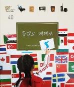 통일로 세계로 - 테마한국사 40
