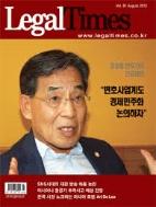 리걸타임즈 LegalTimes 2013년 8월호