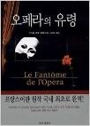오페라의 유령 - 프랑스의 대표적인 추리작가 가스통 르루의 대표작. (초판53쇄)
