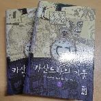 카산드라의 거울 세트1~2 - (전2권/양장/영미소설)