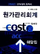 원가관리회계 - CPA대비 최적서, 제4판