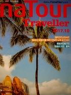 하나투어 HanaTour Traveller 2017년 10월호
