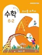 초등학교 수학 6-2 교사용 지도서