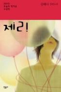 제리 (2010 오늘의 작가상 수상작)