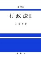 행정법 2 - 제25판 (김동희)