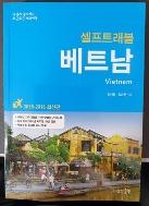 베트남 셀프트래블(2015-2016)