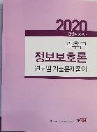 2020 곽후근 정보보호론 연도별 기출문제풀이