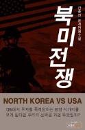 북미전쟁 1-12(완) 중간장93뒤