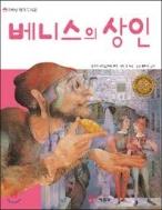베니스의 상인-저학년 명작 도서관