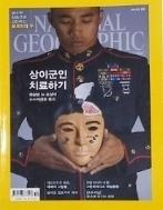 national geographic 한국판 2015년2월