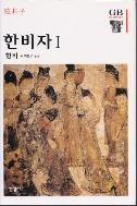 한비자 세트 [전2권](한비 지음, 이운구 옮김)