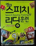영어 스피치 리딩 훈련 STARTER. 1
