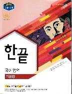 한끝 국어 영역 기본편 2016년판