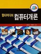 멀티미디어 컴퓨터개론 (2003년)