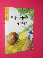 쇠똥 아줌마와 구리구리(생각마술동화 1:협동편) //22-2