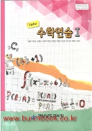 (상급) 2018년판 고등학교 수학연습 1 교과서 (경상남도교육청 윤상욱) (5105)