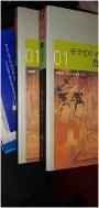 중국인이 쓴 고구려사(상,하 전권) 초판(2004년)