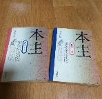 본주(상) (하).전2권세트/1995년초판본/실사진첨부/109