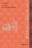 역주 경모궁악기조성청의궤 (국립국악원 한국음악학학술총서 8) #