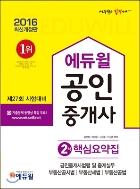2016 에듀윌 공인중개사 2차 핵심요약집 (제27회 시험대비)