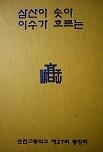 삼산이 솟아 이수가 흐르는 : 동창회원 사진집 (1977~1997)
