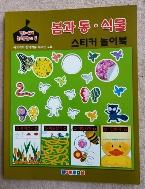 만3~6세 홈스쿨 놀이북(봄과동.식물 스티커 놀이북)