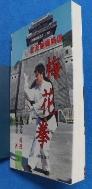 매화권(서림무술총서 1-052) /사진의 제품     :☞ 서고위치:MQ 6  * [구매하시면 품절로 표기됩니다]