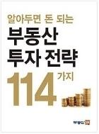 알아두면 돈 되는 부동산 투자 전략 114가지