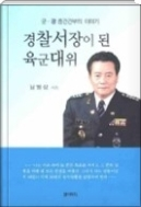 경찰서장이 된 육군대위 - 군·경 중간간부의 이야기 초판