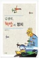 김진국, 희망의 정치